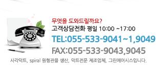 고객상담전화 : 055-533-9041~2