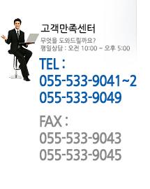고객만족센터 : 055-533-9041